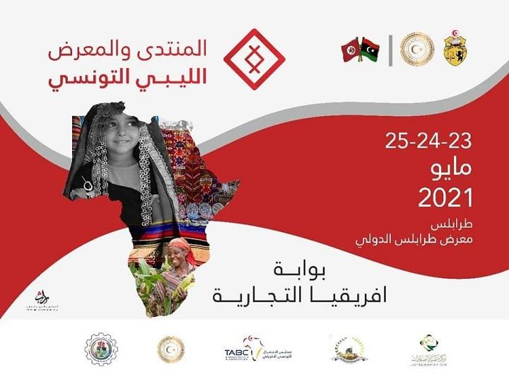 affiche-salon-TABC-libye